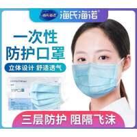 海氏海诺一次性成人口罩熔喷布无纺布三层防护口罩平面型成人*50