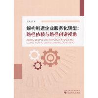 解构制造企业服务化转型:路径依赖与路径创造视角