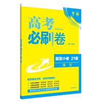 理想树2019新版高考必刷卷 题型小卷21套 高考语文 67高考自主复习
