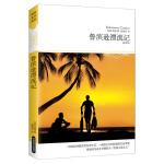 (文学文库)鲁滨逊漂流记(全译本)