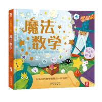 乐乐趣立体书 魔法数学 通过转盘立体图片翻翻页拉拉页各种各样有趣的互动形式教孩子认识数学的奥妙和加减乘除益智游戏畅销童