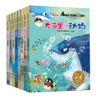 小牛顿的第一套科普绘本儿童启蒙书全8册小牛顿科学馆十万个为什么幼儿百科书籍3-6-8-10岁宝宝睡前故事书奇妙的科学海底世界动物