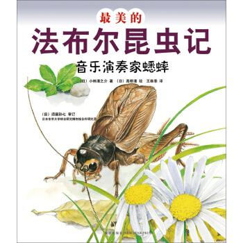 【二手旧书9成新】美的法布尔昆虫记:音乐演奏家蟋蟀 [日] 小林清之介,[日] 高桥清 绘,王维幸