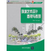 【正版二手书旧书9成新左右】环境艺术设计透视与表现9787302346531