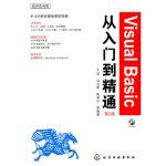 Visual Basic从入门到精通(二版)(附光盘)――程序员书库系列 王浩,马玉军,陈连山 化学工业出版社 978