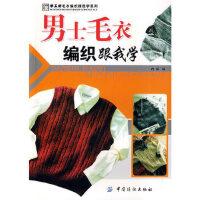 【新书店正版】男士毛衣编织跟我学阿瑛9787506453189中国纺织出版社