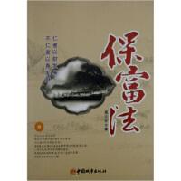 【新书店正版】保富法聂云台中国城市出版社9787507418590