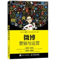 微博营销与运营 秋叶 萧秋水 刘勇 人民邮电出版社 9787115448354