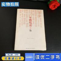 【二手9成新】不曾苟且II冯唐著;啄木鸟编新星出版社