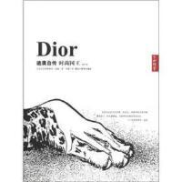 了如指掌-迪�W自��-�r尚��王(�D文本)[法]克里斯蒂安・迪�W(Dior C);黑��江教育出版社【正版�D�� 放心�】