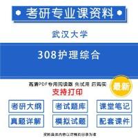 武汉大学308护理综合考研精品资料/一般包括:2022年考研初试 武汉大学 308护理综合考研考纲考点解析 配套历年真题