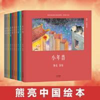 熊亮・中国绘本(全10册)