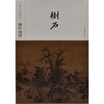 中国历代名画类编系列――故宫画谱 树石