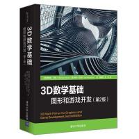 3D��W基�A:�D形和游�蜷_�l(第2版)