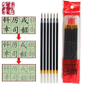 南国书香 凹槽练字帖笔芯 自动褪笔色 凹槽字帖魔笔笔芯