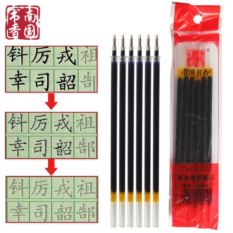 南国书香 凹槽练字帖笔芯 自动褪笔色 凹槽字帖魔笔笔芯4包共24支 只需9.9包邮 好写 顺滑 不易漏墨
