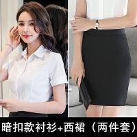 职业衬衫女短袖工作服套装ol正装2018夏季新款棉寸衫女士白色衬衣