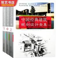 中国经典建筑规划设计全集 3本1套 上中下册 居住楼盘 学校 商业区 产业区 规划与建筑设计书籍