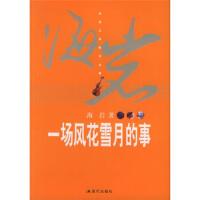 【二手旧书9成新】海岩作品:一场风花雪月的事海岩9787801884183现代出版社