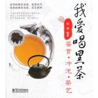 正版!我爱喝黑茶:鉴赏 冲泡 茶艺(全彩), 沈嘉著 9787121178504 电子工业出版社