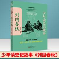 少年读史记故事列国春秋高金国编著课外国学经典名著