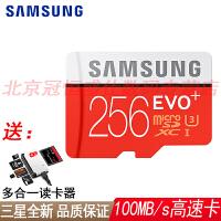 【支持礼品卡+送读卡器包邮】三星 TF卡 256G Class10 95MB/s 闪存卡 256GB 手机卡 相机卡 平板电脑 行车记录仪内存卡 Micro SD 储存卡