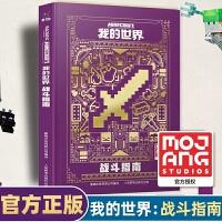 乐高我的世界战斗指南 中文版书攻略Minecraft益智游戏书 专注力训练逻辑思维提高畅销童书男孩积木人拼装玩具周边畅