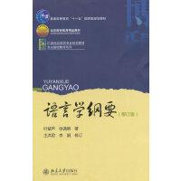 正版书籍M01 语言学纲要 叶蜚声,徐通锵,王洪君 等修订 北京大学出版社 9787301163108