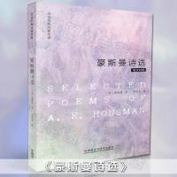 正版 豪斯曼诗选 英诗经典名家名译 英汉对照 豪斯曼 著 周煦良译 外语教学与研究出版社9787513540193