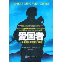 【正版直发】爱国者:一个美国大兵的死亡真相 (美)克拉考尔,王鹏飞 9787562467410 重庆大学出版社