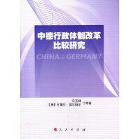 中德行政体制改革比较研究 汪玉凯, (德) 吉塞拉・菲尔伯尔等著 9787010139944 人民出版社