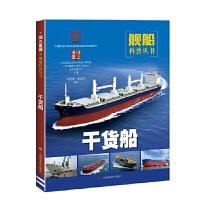 干货船(国之重器:舰船科普丛书)flcbs 9787547841761