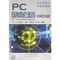 PC游戏编程CG实验室重庆大学出版社