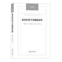 政治经济学及赋税原理-汉译经典名著