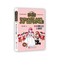 杨红樱淘气包马小跳系列 典藏升级版:白雪公主小剧团