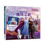 冰雪奇缘2:魔法之旅――3D实境AR互动(精装中英文对照版)