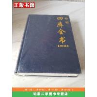 【二手9成新】钦定四库全书精编卷八