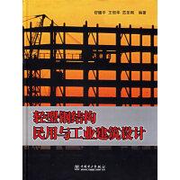 轻型钢结构民用与工业建筑设计
