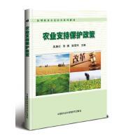 农业支持保护政策
