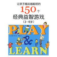 让孩子越玩越聪明的150个经典益智游戏(3-6岁)(爱心树童书出品) 9787544246934