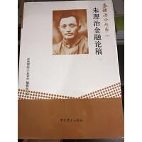 朱理治小丛书之六:朱理治金融论稿