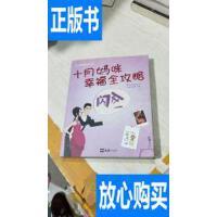 [二手旧书9成新]十月妈咪幸福全攻略 /陈乐迎,陈乐丛著 文汇出?