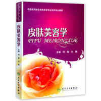 皮肤美容学 何黎,刘玮 人民卫生出版社 9787117107020