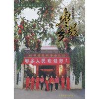 枣故乡―红枣历史起源 杨海中 等 中国林业出版社 9787503873744