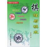 棋理与棋术,华南理工大学出版社,陈松顺著9787562320906