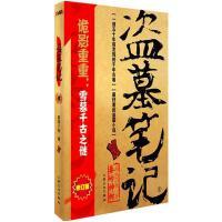 【正版全新直发】盗墓笔记南派三叔9787807407287上海文化出版社