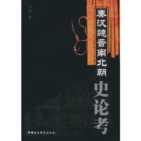 正版�D��《秦�h魏�x南北朝史�考》 ,9787500444206, 中��社��科�W出版社