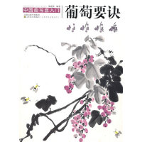 中国写意画入门―葡萄要诀