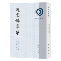近思录集解(理学丛书) 9787101126815 中华书局