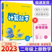 小学数学计算能手二年级上册北师大版2021秋北师版